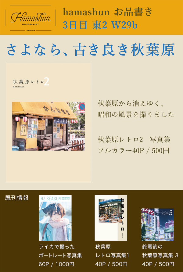 oshinagaki_mini