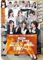 SDMU-006 SOD女子社員 000