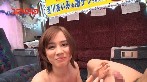 WANZ-381 吉川あいみ 039