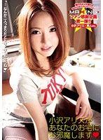 MXGS-329 小沢アリス 000