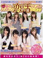 KAWD-662 夢のハメキュン恋活ツアー2015 000