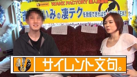 WANZ-381 吉川あいみ 003