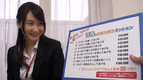 DVDES-932 一般男女モニタリングAV 002