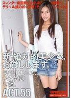 CHN-101 長谷川モニカ 000