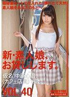 CHN-087 七菜原ココ 000