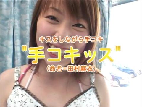 菅原ちえ監督と田村麻衣の逆ナンパ手コキッス 038