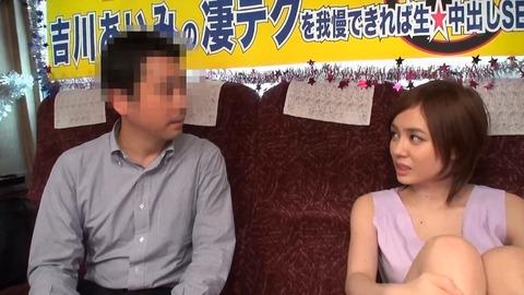 WANZ-381 吉川あいみ 058