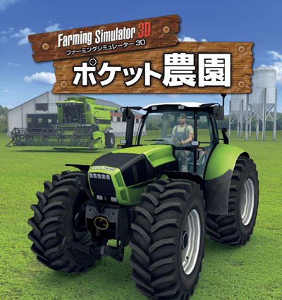 FarmingSimulator2012_3DS_Box_newのコピー