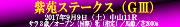 紫苑ステークスの記事一覧へ
