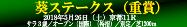 葵ステークスの記事一覧へ