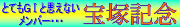 宝塚記念の記事一覧へ
