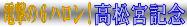 高松宮記念の記事一覧へ