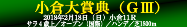 小倉大賞典の記事一覧へ