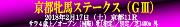 京都牝馬ステークスの記事一覧へ