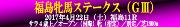 福島牝馬ステークスの記事一覧へ