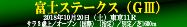 富士ステークスの記事一覧へ