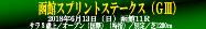 函館スプリントステークスの記事一覧へ