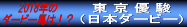 東京優駿(日本ダービー)の記事一覧へ