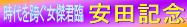 安田記念の記事一覧へ