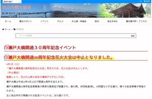 瀬戸大橋開通30周年記念花火大会は中止となりました。