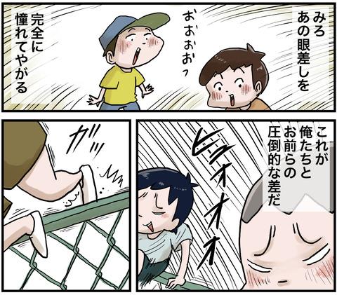 フェンス3