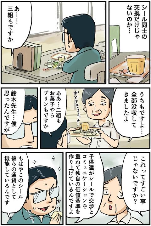 持ち物検査5
