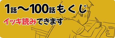 もくじ1話〜100話