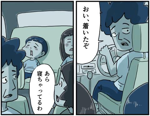 寝たフリ3