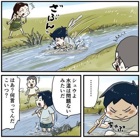 今日の水7