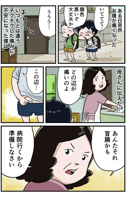 お母さんん1