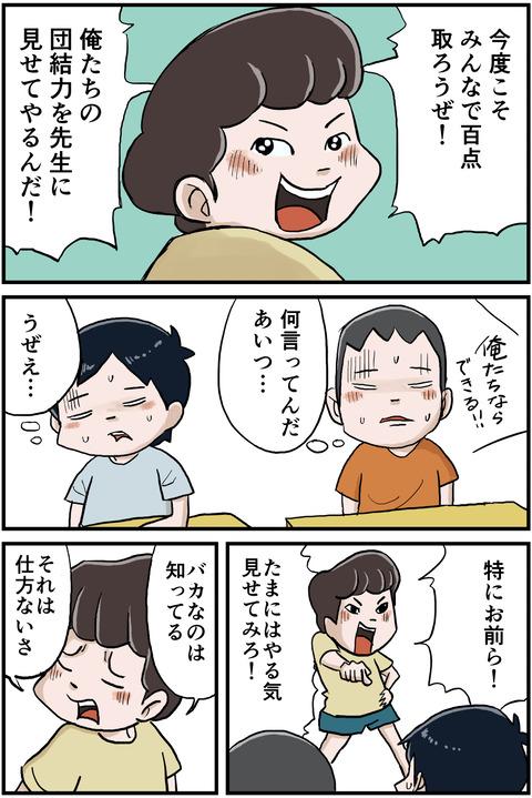 漢字テストリメイク2