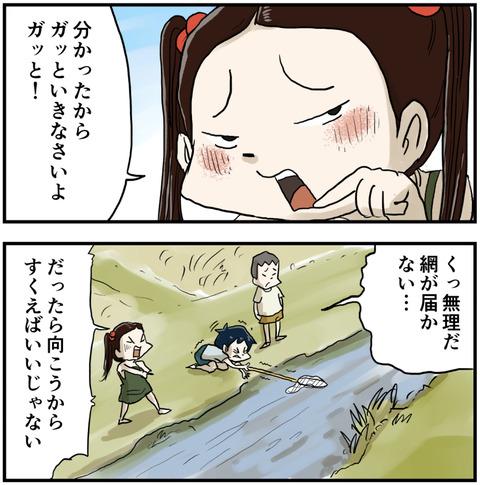 今日の水温2