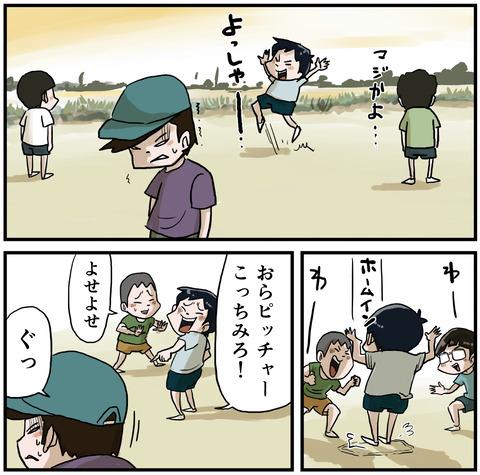 野球青年14