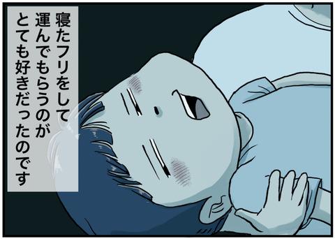 寝たフリ6