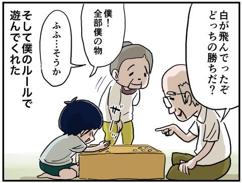 じいちゃん5