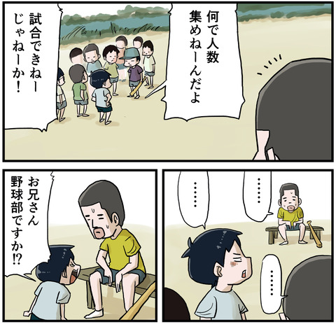 野球青年3