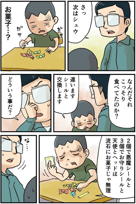 持ち物検査3