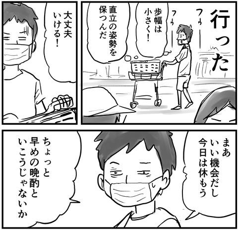 ぎっくり腰4