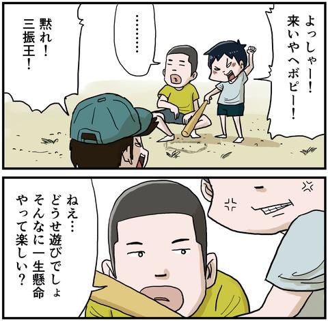 野球青年4