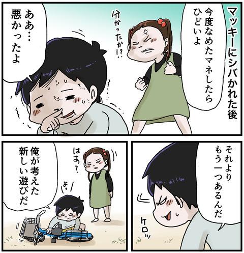けつどめ1