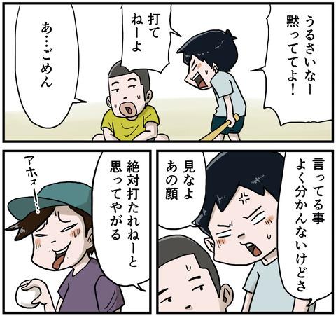 野球青年6