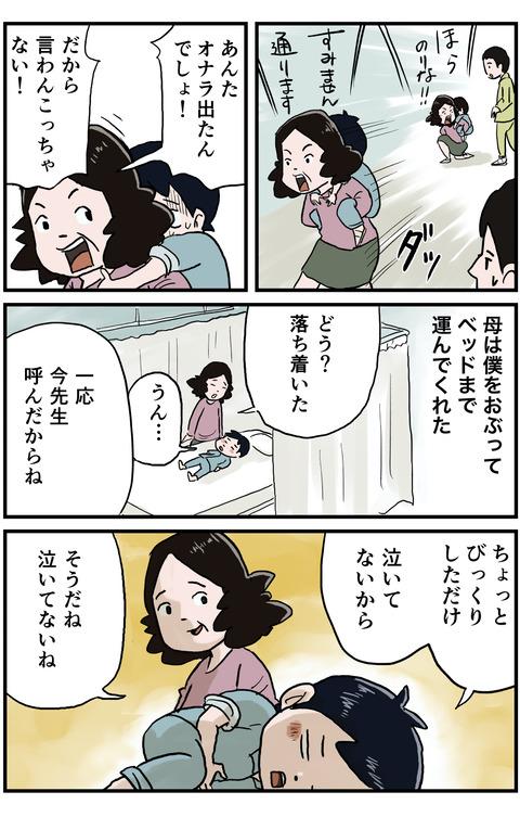 お母さん7