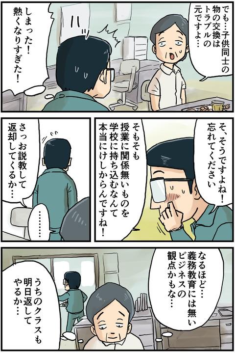 持ち物検査6