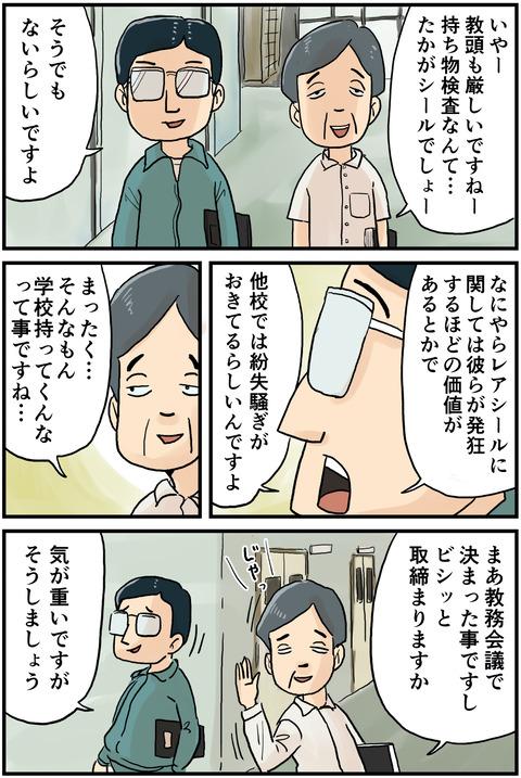 持ち物検査1