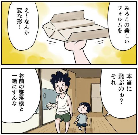 紙飛行機6