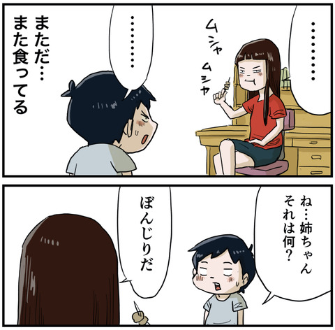 ぼんじり1