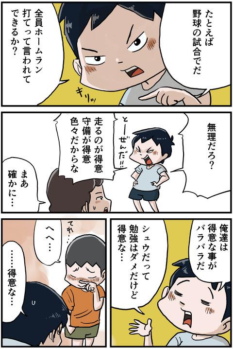 漢字テストリメイク4