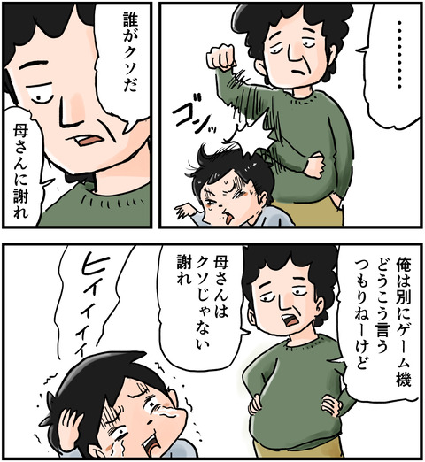 ファミコン5