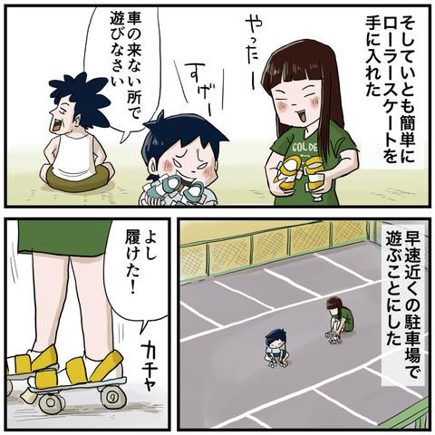 ローラースケート3