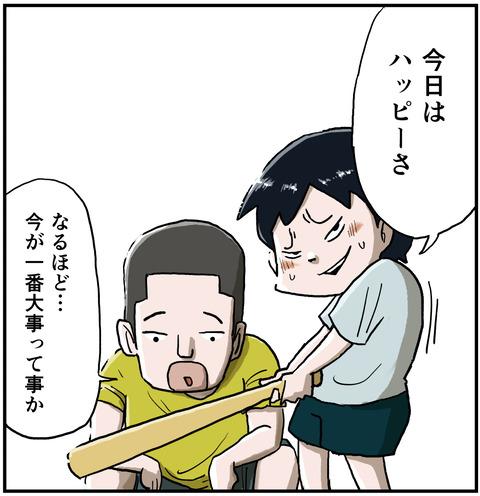 野球青年9